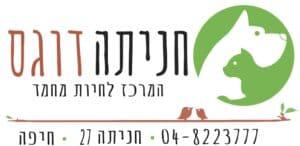 תמונה אם פרטים של העסק חניתה דוגס חיפה נווה שאנן
